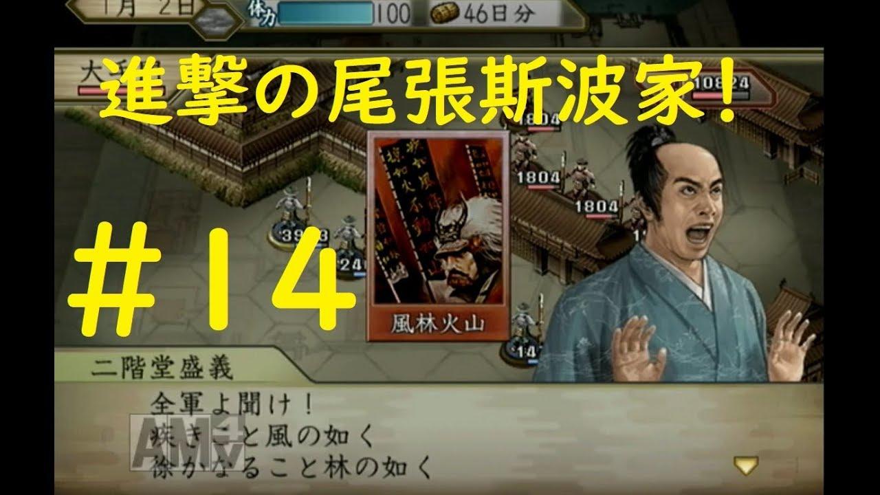 14 実況 太閤立志伝5 二階堂盛義...