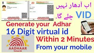 Ab Aadhar nahi chalega ll Generieren einer 16-Stelligen Adhar virtuellen id mit der in 2 Minuten von der ur-Handy