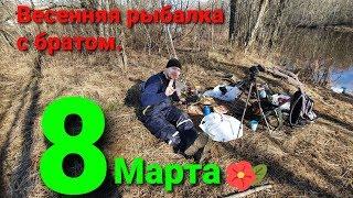 ФИДЕР ВЕСЕННЯЯ РЫБАЛКА ВОСЬМОЕ МАРТА 08 03 2020 ГОТОВИМ НА ПРИРОДЕ