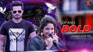 BOLD बोल्ड I New Haryanvi Song 2018 I Royal Saini & Miss Ada | OP Rai