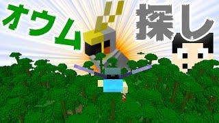 【マインクラフト】オウムは全ジャングルに居るがレア:まぐにぃのマイクラ実況#763 thumbnail