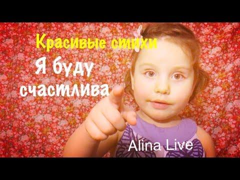 Красивые СТИХИ Я буду счастлива ALINA LIVE