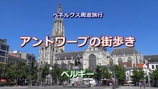 ベネルクス周遊 ベルギー 「アントワープの街歩き」 Antwerp, Belgium