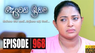 Deweni Inima | Episode 968 23rd December 2020 Thumbnail