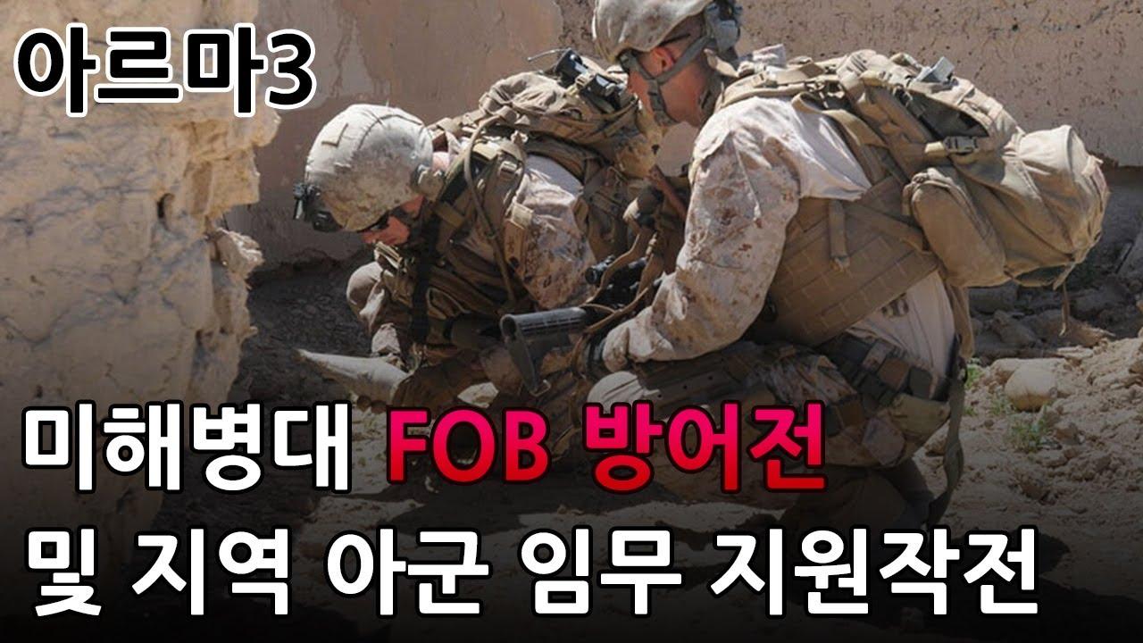 아르마3 미해병대 FOB 방어전및 지역 아군 임무 지원작전