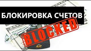 ЦБ заблокировал брокерские счета Мудрого Неуда