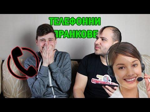 ПРАНКОВЕ ПО ТЕЛЕФОНА с Just Have Fun