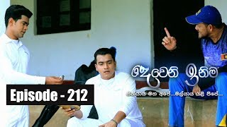 Deweni Inima | Episode  212 28th  November 2017 Thumbnail