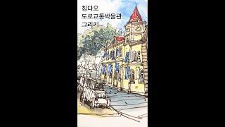 칭다오 도로교통박물관 그리기 IGTV live (Qin…