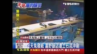 台東知本溫泉區的富野溫泉會館,昨天深夜傳出土石流崩落意外,大批土石...