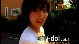 月刊 I-dol vol.1 鷲巣あやの 動画 19