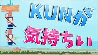 俺だけが気持ち良くなるゲーム【KUN】 thumbnail