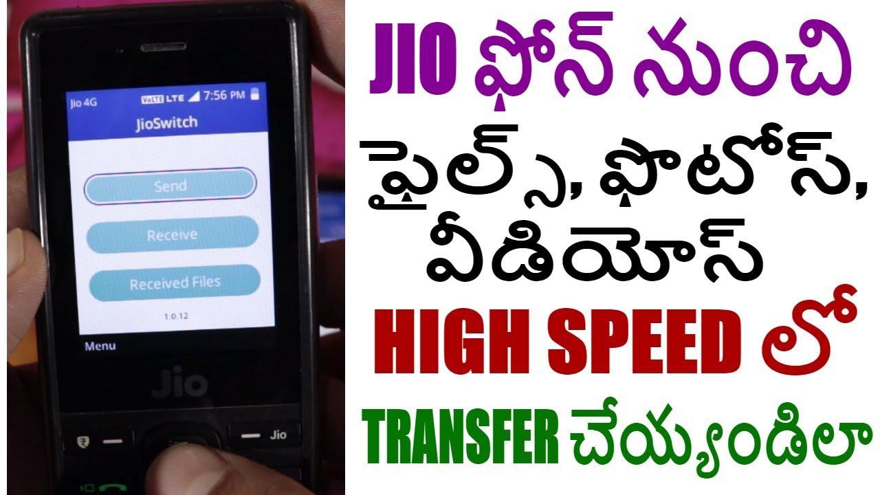 HOW TO TRANSFER FILES FROM JIO PHONE TELUGU || NEW APP JIO