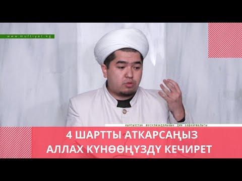 4 шартты аткарсаңыз Аллах күнөөңүздү кечирет