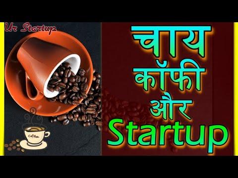 Tea Coffee Business | Coffee Business | Tea Business | चाय कॉफी व्यवसाय | Tea Coffee Shop Plan