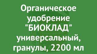Органическое удобрение БИОКЛАД универсальный, гранулы, 2200 мл обзор 19.16