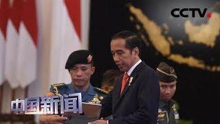 [中国新闻] 印尼将把首都迁至东加里曼丹省   CCTV中文国际
