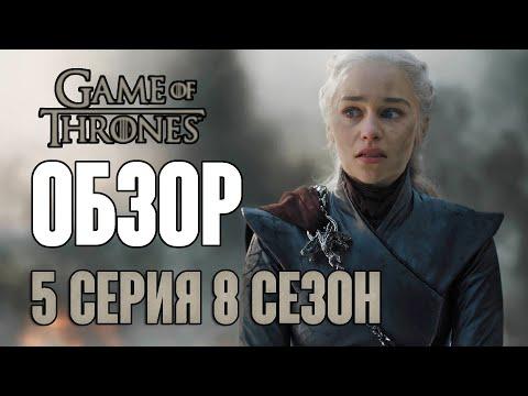 Обзор 5 серии 8 сезона