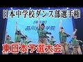 日本中学校ダンス部選手権 東日本予選大会 全国大会出場校決まる