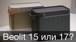 Beolit 17 vs. Beolit 15 Какую акустику выбрать? Unboxing / распаковка и обзор.