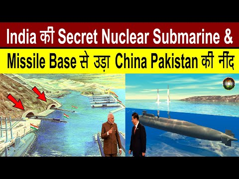 India का Underwater Nuclear Submarine & Balistic Missile Base | Indian Navy Project Varsha