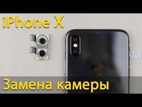 Замена камеры iPhone X