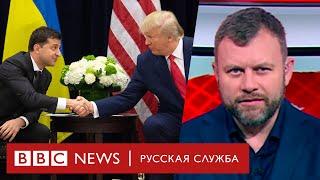 Судьба президентов: что ждет Зеленского и Трампа   Новости