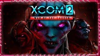 XCOM 2 │Война наш выбор (DLC War of the Chosen)