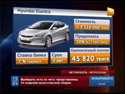 В Казахстане  стартовала программа льготного автокредитования