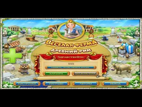 Весёлая ферма 3: Древний Рим (2014) симулятор фермы на PC