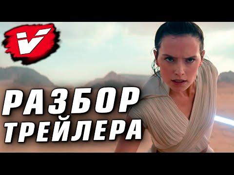 Разбор тизера «ЗВЕЗДНЫЕ ВОЙНЫ ЭПИЗОД IX: Скайуокер. Восход» / Star Wars IX: Rise of Skywalker