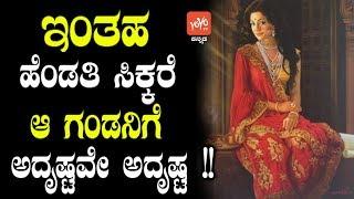ಇಂತಹ ಹೆಂಡತಿ ಸಿಕ್ಕರೆ ಆ ಗಂಡನಿಗೆ ಅದೃಷ್ಟವೇ ಅದೃಷ್ಟ !! | Qualities of Ideal Wife Facts | YOYO TV Kannada