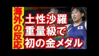 リオ五輪:レスリング>◇17日◇女子69キロ級決勝 五輪初出場の土性沙...