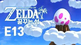 E13:거북바위 - 젤다의 전설 꿈꾸는 섬(The Le…