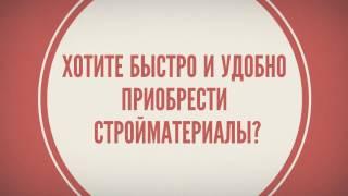 Стройбрест. Интернет магазин стройматериалов.(, 2016-12-16T12:10:03.000Z)
