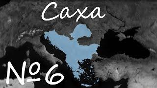 Age of Civilization 2ПРОХОЖДЕНИЕ РЕСПУБЛИКА САХА №6