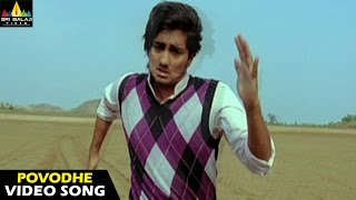 Oye Songs | Nannodili Needa Video Song | Siddharth, Shamili | Sri Balaji Video