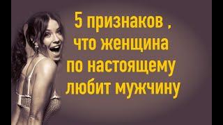 5 признаков что женщина по настоящему любит мужчину
