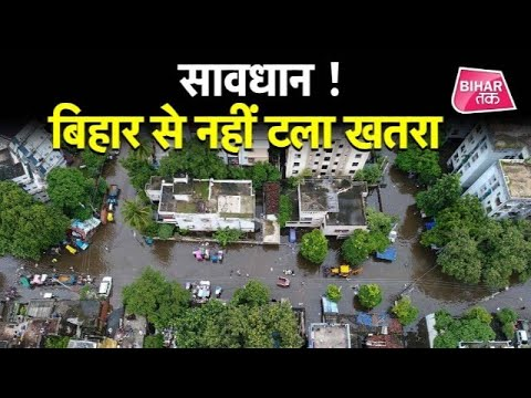 Breaking News Today Bihar Flood ,DM Kumar Ravi, Muzaffarpur shelter home,औऱ Patna Airport  की खबर