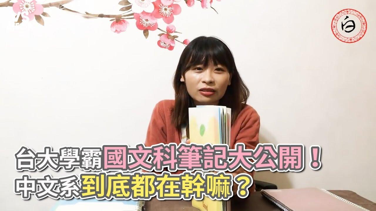 臺大學霸國文科筆記大公開! 中文系到底都在幹嘛?《VS MEDIA》 - YouTube