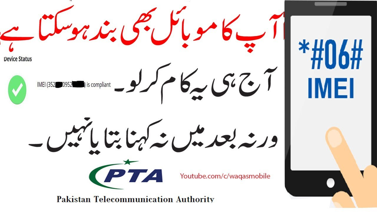how to register mobile Phone from PTA | Pta Mobile Verification System  check by imei number