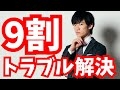 【アニメ】職場で攻撃してくる人への対処法はコチラです - YouTube