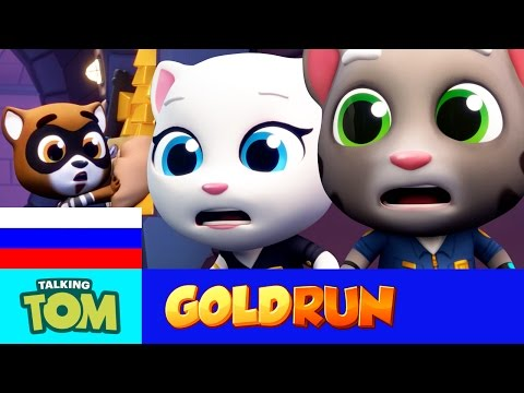 Том бег за золотом мультфильм
