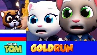 Говорящий Том: бег за золотом - Молот правосудия