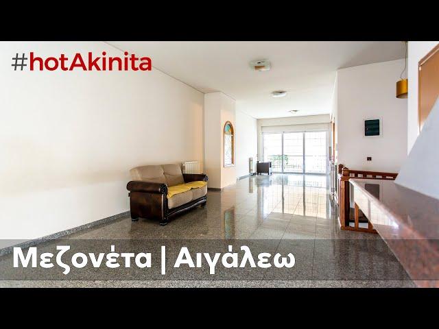 Μεζονέτα προς Πώληση | Αιγάλεω |  #hotAkinita by Solutions Group