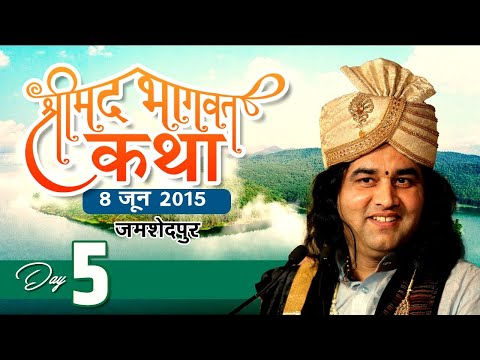 Jamshedpur JK (08 Jun 2015) | Shrimad Bhagwat KathaDay 05 | Shri Devkinandan Maharaj Ji