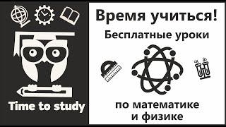 Образовательный портал Time To Study – «Время учиться!»