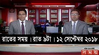 রাতের সময় | রাত ৯টা | ১২ সেপ্টেম্বর ২০১৮  | Somoy tv bulletin 9pm | Latest Bangladesh News HD
