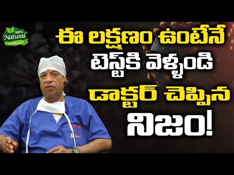 Dr Anil Explainiang  Clear Information About Test  ||  Dr Anil || Natural Health care