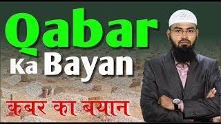 Qabar Ka Bayan (Complete Lecture) By Adv. Faiz Syed